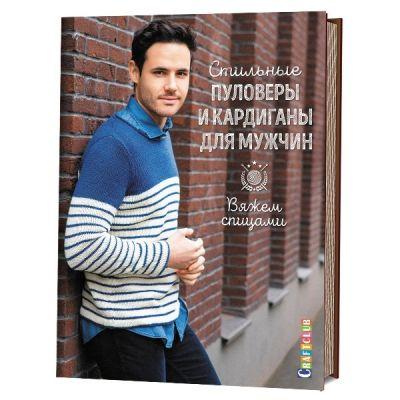 Книга Контэнт Стильные пуловеры и кардиганы для мужчин. Вяжем спицами фото