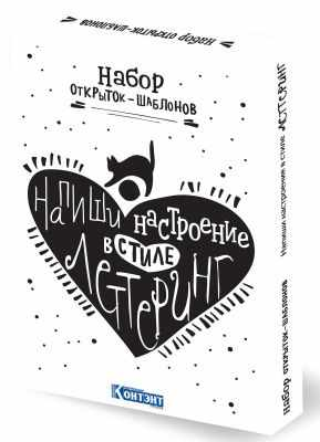 Книга Контэнт Набор открыток-шаблонов. Напиши настроение в стиле леттеринг (Белый)