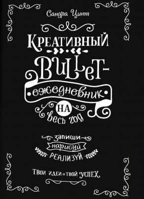 Книга Контэнт Креативный bullet-ежедневник. Чёрный