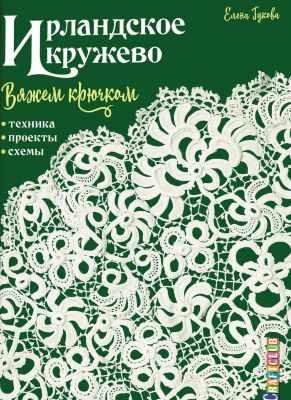Книга Контэнт Ирландское кружево вяжем крючком. Техника, проекты, схемы. Автор Елена Гудкова