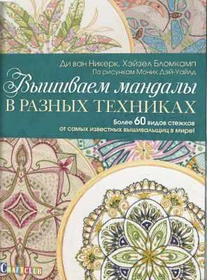 Книга Контэнт Вышиваем мандалы в разных техниках: Более 60 видов стежков от самых известных вышивальщиц в мире