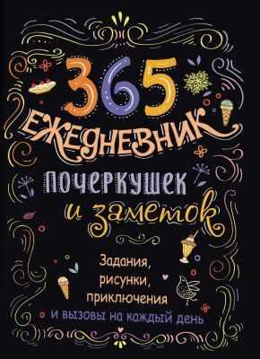 Книга Контэнт Sketch-ежедневник: 365 идей (Чёрный) Задания на каждый день - наброски и зарисовки