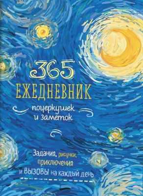 Книга Контэнт Sketch-ежедневник: 365 идей (Ван Гог - синий) Задания на каждый день - наброски и зарисовки