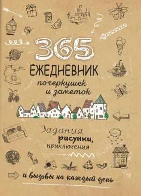 Книга Контэнт Sketch-ежедневник: 365 идей (Крафт) Задания на каждый день - наброски и зарисовки