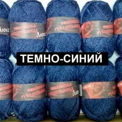 Пряжа Хозяюшка-рукодельница Пряжа Хозяюшка-рукодельница Люкс Цвет. Темно-синий текстильная ваза рукодельница 20х20