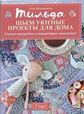 Книга Контэнт Шьем уютные проекты для дома. Схемы-выкройки и пошаговые описания, Автор Тоне Финнангер