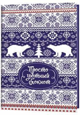 Книга Контэнт Блокноты Зимние узоры (Просто уютный блокнот)