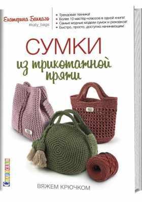 Книга Контэнт Сумки из трикотажной пряжи