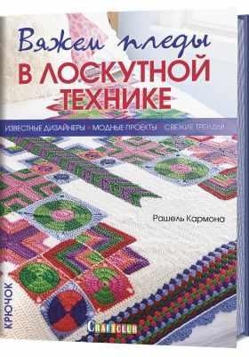 Книга Контэнт Вяжем пледы в лоскутной технике