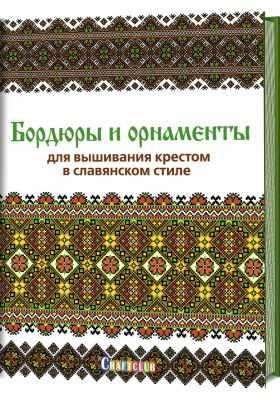 Книга Контэнт Бордюры и орнаменты для вышивания крестои в славянском стиле