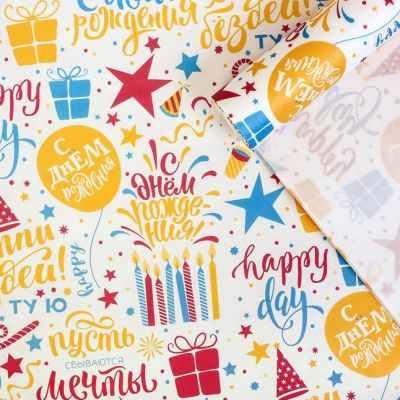 Бумага для упаковки подарков Дарите Счастье 3903234 Бумага упаковочная крафтовая «Пусть сбываются мечты»