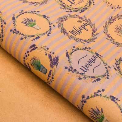 Бумага для упаковки подарков Дарите Счастье 3367751 Бумага упаковочная крафтовая «Твори, люби, мечтай»