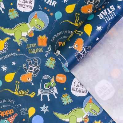 Бумага для упаковки подарков Дарите Счастье 3903237 Бумага упаковочная крафтовая «Динозаврик», 70 × 100 см