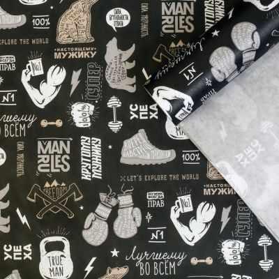 Бумага для упаковки подарков Дарите Счастье 3903239 Бумага упаковочная крафтовая «Лучшему во всем»
