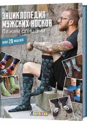 Книга Контэнт Энциклопедия мужских носков Вяжем спицами Более 20 моделей