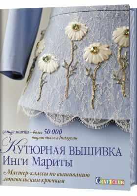 Книга Контэнт Кутюрная вышивка Инги Мариты. Мастер-классы по вышиванию люневильским крючком
