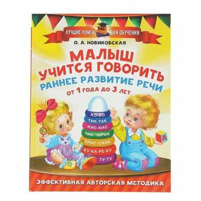 Книга АСТ 2814874 Малыш учится говорить. Раннее развитие речи от 1г до 3 лет. Новиковская О.А.