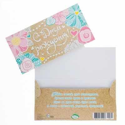 Подарочный конверт Мир открыток 4471768 Конверт для денег