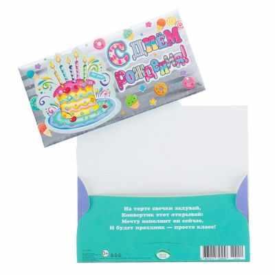 Подарочный конверт Мир открыток 4471813 Конверт для денег