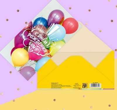 Подарочный конверт Дарите Счастье 3804355 Конверт для денег