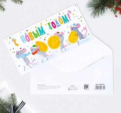 Фото - Подарочный конверт Дарите Счастье 4404734 Конверт для денег «Счастливого Нового года» пингвины бумага упаковочная дарите счастье момент счастья 0 68 × 10 м сиреневый