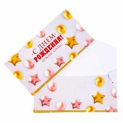 Подарочный конверт Русский дизайн 4661270 Конверт для денег