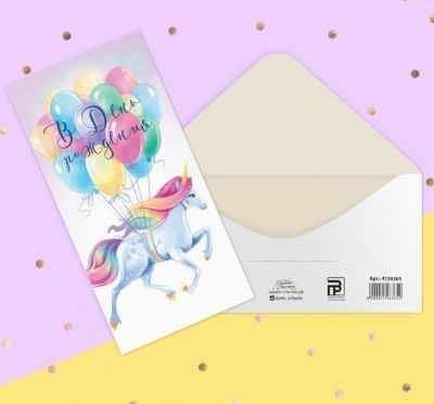Подарочный конверт Дарите Счастье 4126365 Конверт для денег «В День рождения», единорог и шары