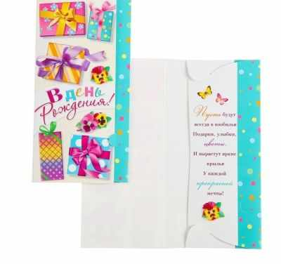 """Подарочный конверт Гранд Дизайн 4366924 Конверт для денег """"В День Рождения!"""" подарки, цветы"""