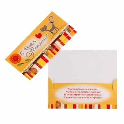 Подарочный конверт Дарите Счастье 4552562 Конверт для денег