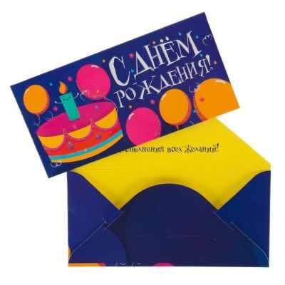 Подарочный конверт Дарите Счастье 4439482 Конверт для денег