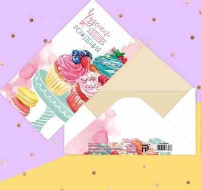 Подарочный конверт Дарите Счастье 3804356 Конверт для денег «С Днём Рождения», пирожное, фактурная бумага ВХИ