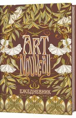 Книга Контэнт Ежедневник art nouveau (коричневый фон)