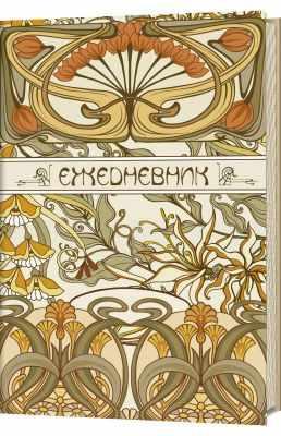 Книга Контэнт Ежедневник art nouveau (светло-бежевый фон)