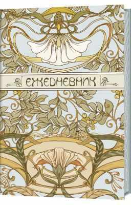 Книга Контэнт Ежедневник art nouveau (светло-голубой фон)