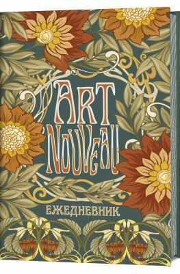 Книга Контэнт Ежедневник art nouveau (зеленый фон)