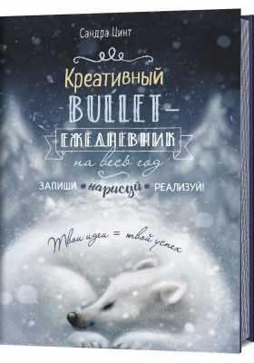 Книга Контэнт Креативный bullet-ежедневник. Темно-синий с медведем