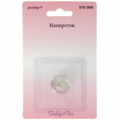 Инструменты для шитья Hobby&Pro 570009 Наперсток №9, 1 шт. аксессуары для шитья diamonds 75g 1 05