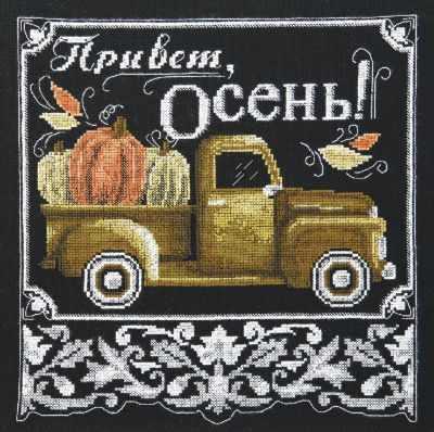 Набор для вышивания Чарiвна Мить М-380 Привет, осень!