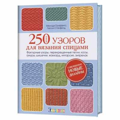 Книга Контэнт 250 узоров для вязания спицами (Совершенно новые дизайны)