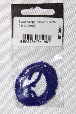 Каталог БГ-008 Бусины граненые 1 нить 3 мм, синий