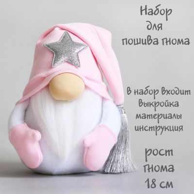 Набор для изготовления игрушки Арт ткани Nb-080 Гномик розовый