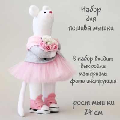 Набор для изготовления игрушки Арт ткани Nb-085 Мышка девочка