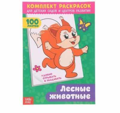 Набор для детского творчества БУКВА-ЛЕНД 3093789 Раскраска «100 листов. Лесные животные»