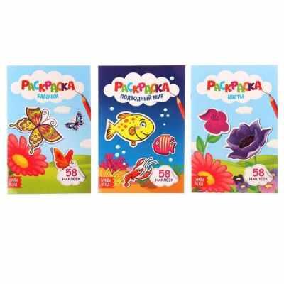 Набор для детского творчества БУКВА-ЛЕНД 4273370 Раскраски с наклейками набор «Окружающий мир»