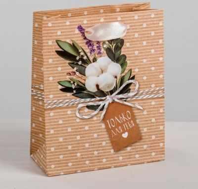 Фото - Подарочный конверт Дарите Счастье 4569543 Пакет ламинированный вертикальный «Только для тебя», S подарочный конверт дарите счастье 4515296 пакет ламинированный вертикальный сильному духом