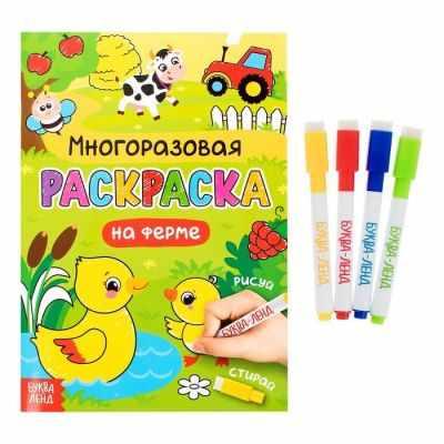 Набор для детского творчества БУКВА-ЛЕНД 4477432 Раскраска многоразовая