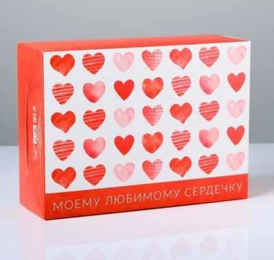 Подарочная коробка Дарите Счастье 4523806 Коробка складная «С любовью»