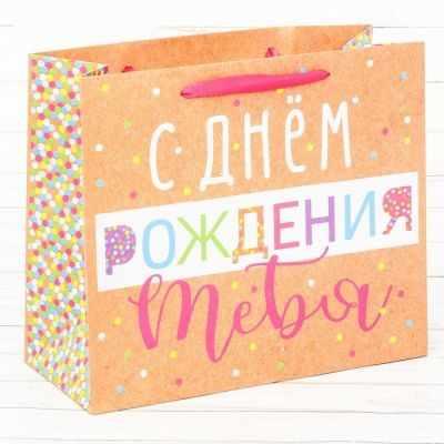 Подарочный конверт Дарите Счастье 2942148 Пакет крафтовый вертикальный «С Днём Рождения!»
