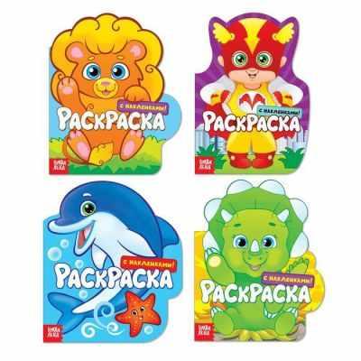 Набор для детского творчества БУКВА-ЛЕНД 4240293 Раскраски с наклейками набор