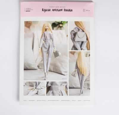 Набор для изготовления игрушки Арт Узор 4588264 Мягкая кукла